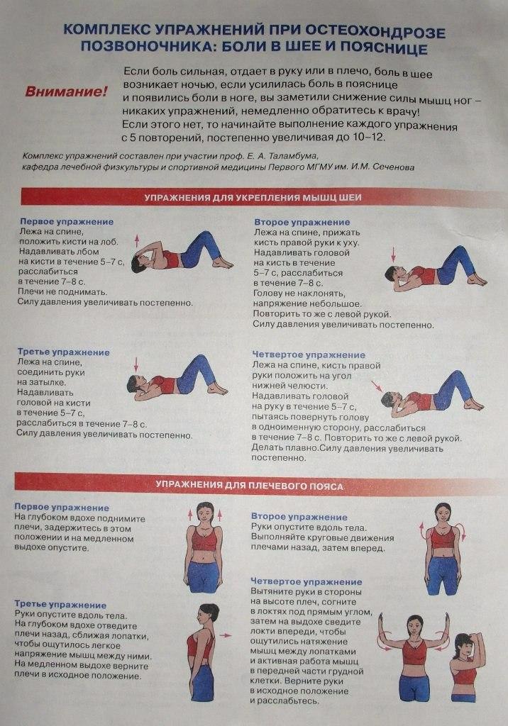 Упражнения спина и шея при остеохондрозе