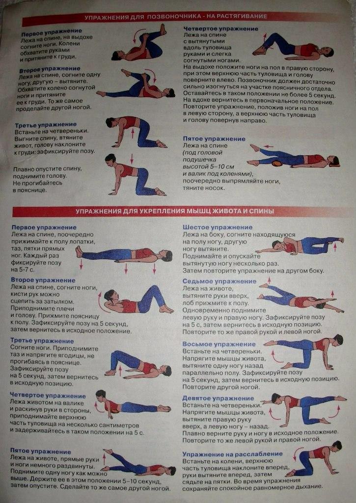 Как вправить позвоночник в домашних условиях упражнения