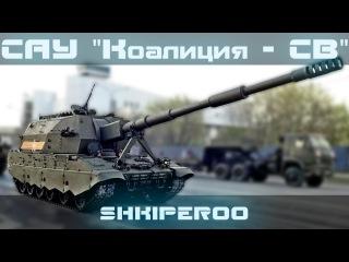 Новейшая САУ 2С35 Коалиция СВ