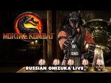 Mortal Kombat Challenge Tower (Башня Испытаний) #9 - ГОЛУБОЙ ШАО КАН