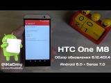 HTC One M8: Обзор обновления 6.12.401.4 (Android 6.0 + Sense 7.0)