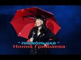 Нонна Гришаева- Прикольная