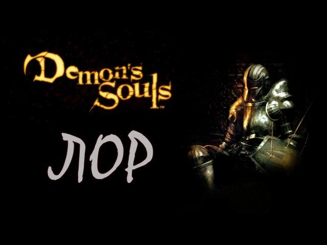 Demons Souls Лор - Хронология и Краткий обзор (videogametalkingheadпереводRUS)