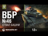 Моменты из World of Tanks. ВБР: No Comments №46 [WoT]