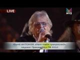 Юрий Антонов - Нет тебя прекрасней. 2010