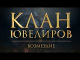 Клан Ювелиров. Возмездие (95 серия)