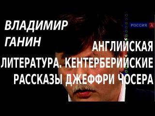 ACADEMIA. Владимир Ганин. «Кентерберийские рассказы» Джеффри Чосера