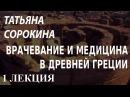 ACADEMIA Татьяна Сорокина Врачевание и медицина в Древней Греции 1 лекция Канал Культура