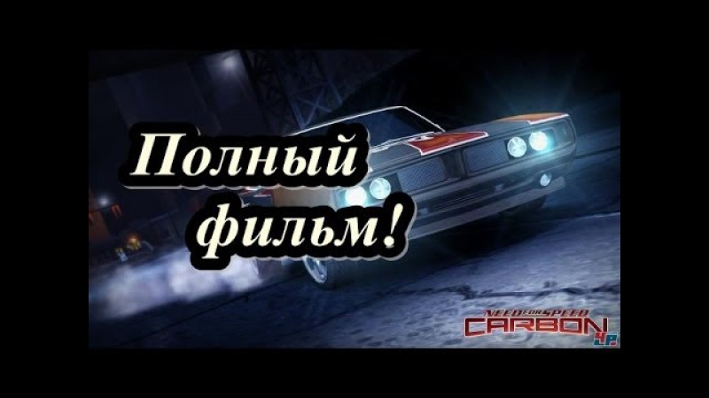 Need for Speed Carbon Возвращение Домой