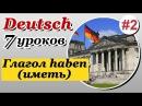 Урок 2. Немецкий язык за 7 уроков для начинающих. Глагол haben иметь. Елена Шипилова.