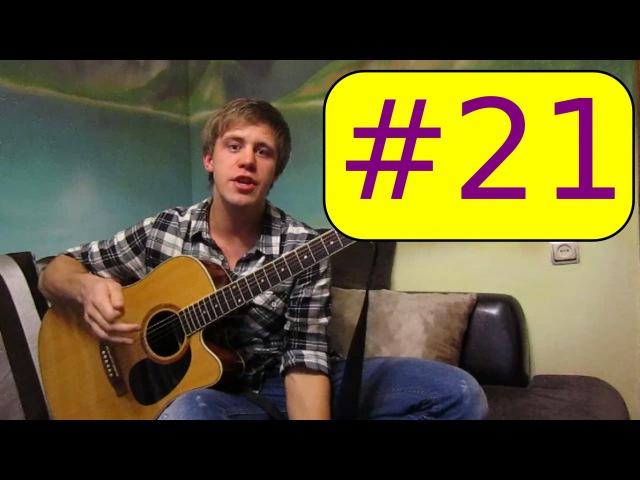 21 Наш Бог Великий - Видеоразбор Chris Tomlin - Воду в вино превратил. Христианские песни и аккорды