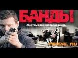криминальный фильм. 11