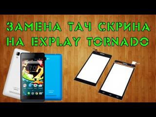 Замена тач скрина (сенсора) на Explay Tornado