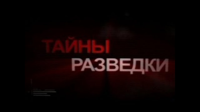 Тайны разведки. «Дело подполковника Попова»