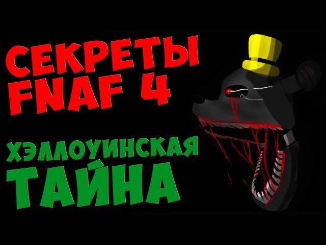Five Nights At Freddy's 4 - ХЭЛЛОУИНСКАЯ ТАЙНА