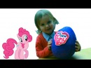 Мои маленькие Пони огромное яйцо с сюрпризом открываем игрушки  MLP oeuf avec une surprise