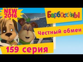 Барбоскины - 159 серия. Честный обмен. Новые серии 2016 года