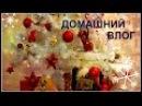 ВЛОГ: мои орхидеи, книги от МИФ, НОВОГОДНИЙ ОБМЕН подарками, ПОРТРЕТ,коллекция M&M'S BY Maria