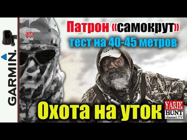 Охота на уток Тест патрон самокрут на 40 45 метров Дробь№4