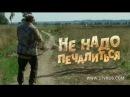 Русская кинокомедия Не надо печалиться СУПЕР! ФИЛЬМ ЗАМЕЧАТЕЛЬНЫЙ Русские комедии, Деревенска