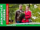 Дождаться любви HD Фильм Русские мелодрамы сериалы 2015 смотреть онлайн russkie filmy