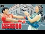 Adavi Donga Full Length Telugu Movie || అడవి దొంగ సినిమా || Chiranjeevi , Radha
