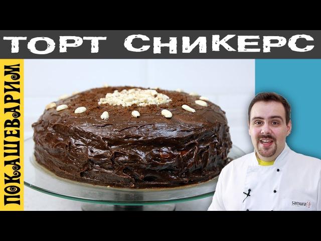 рецепт торт мороженое сникерс