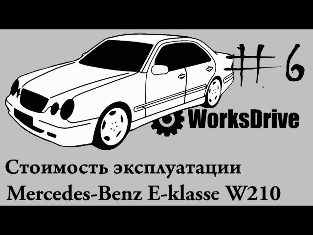 Стоимость эксплуатации 6 - Mercedes-Benz (E-class) E-klasse W210