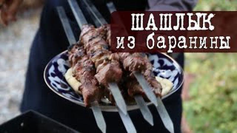 Шашлык из Баранины нежный сочный и тает во рту Кухня Дель Норте