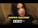 ЕБШ - Порно-кастинг