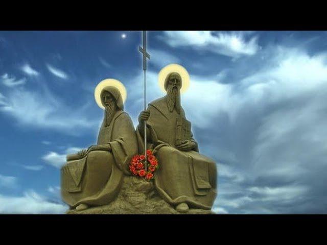 Кирилл и Мефодий - Cyril and Methodius