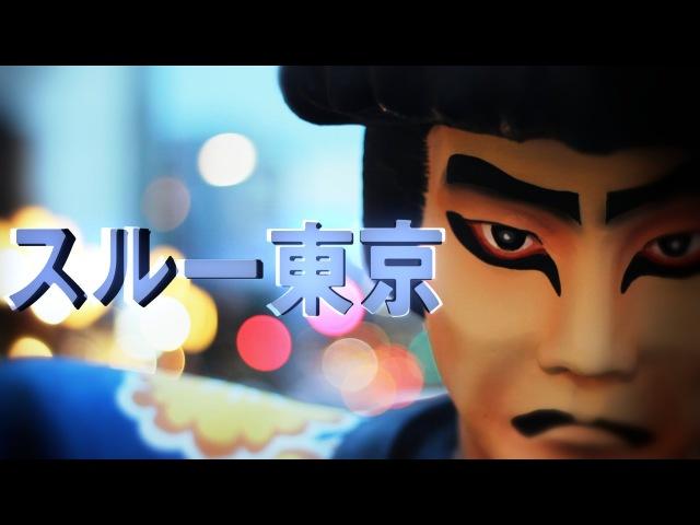 Kutiman - Thru Tokyo   クティマン - スルー東京   PBS Digital Studios