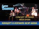 Елена Ваенга - Концерт в Израиле Беэр-Шева / Elena Vaenga - Concert in Israel Beer-Sheba