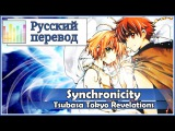 [Tsubasa Tokyo Revelations RUS cover] Yu Na – Synchronicity [Harmony Team]