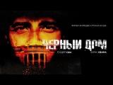 «Черный дом»: фильм о коррупции, запрещенный в США