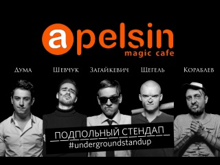 Подпольный Стендап / Underground Stand Up Apelsin Magic Cafe 02/03/16