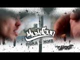 МижGun - Пока я жив (Directed by inSHOOTtv 2016)