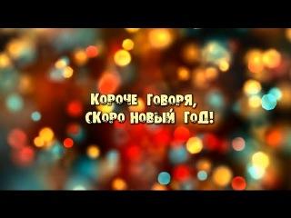 Новогоднее поздравление 2016 от ТНТ-Нефтекамск!