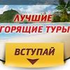 """Горящие туры из Хабаровска """"Виза Тур"""""""