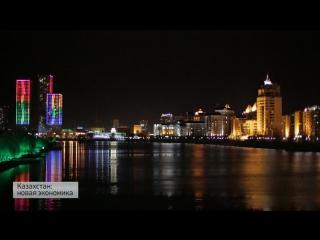 Специальный репортаж - Казахстан: новая экономика