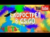 СКОРОСТРЕЛ В CS:GO | ЧАСТЬ 1