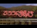 Rurouni Kenshin OP 2