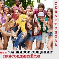 Сайт знакомств в Севастополе