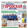 Первая городская газета
