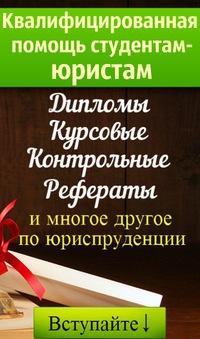 Дипломы и курсовые по праву на заказ ВКонтакте Дипломы и курсовые по праву на