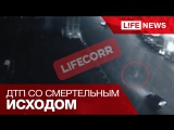 Президента Национального пожарного союза сбил джип в центре Москвы
