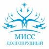 """Проект """"Мисс Долгопрудный"""""""