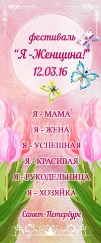 Фестиваль Я - Женщина!