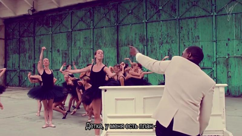 Kanye West - Runaway (feat. Pusha T) (RU Subtitles / Русские Субтитры)