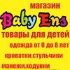 Магазин детских товаров Baby Ens